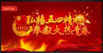 弘扬五四精神青年节宣传海报