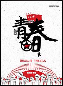 青春无悔五四青年节主题海报