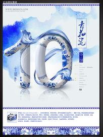 青花瓷10周年庆典海报