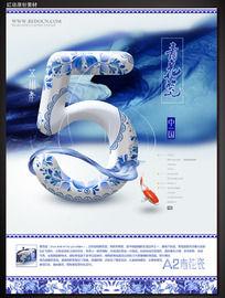 青花瓷5周年店庆海报