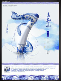 青花瓷7周年庆海报素材