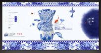 青花瓷瓷器海报