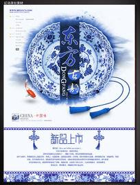 青花瓷东方古韵海报
