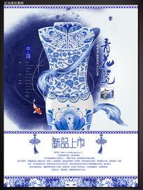 青花瓷服装海报