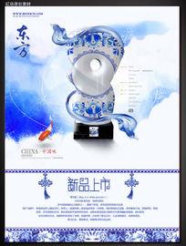 青花瓷礼品海报