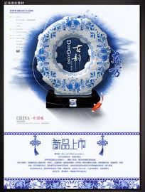 青花瓷饰物新品上市海报