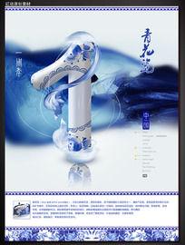 青花瓷周年庆海报