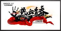 热血青春五四青年节活动背景