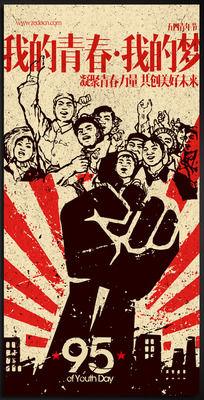 青春向上五四青年节海报