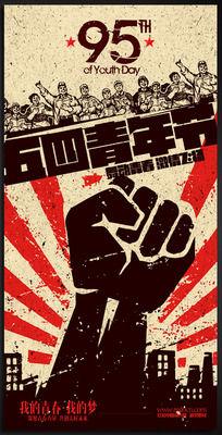 舞动青春五四青年节宣传海报