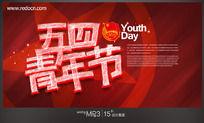 五四青年节背景素材 PSD