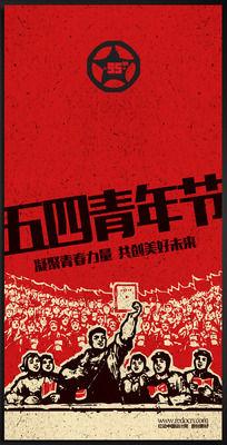 五四青年节海报背景