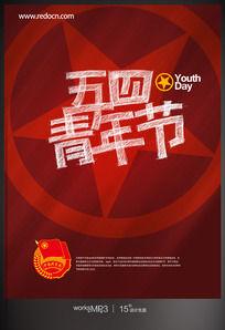 五四青年节海报素材