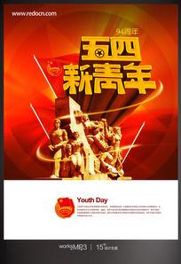 五四新青年主题宣传海报