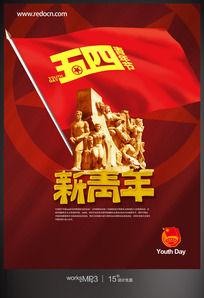 五四运动94周年海报设计 PSD