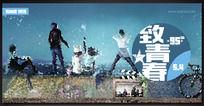 致青春五四青年节海报