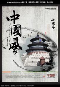 中国风古典建筑海报