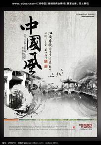 中国风江南春晓建筑文化海报