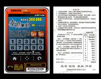 中国福利彩票宣传单设计