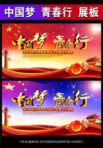 中国梦青春行五四青年节晚会背景
