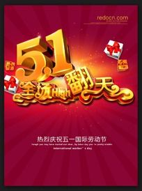 51劳动节卖场活动海报