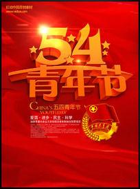 共青团五四青年节主题海报