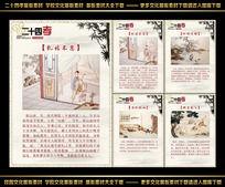 古典中国风二十四孝展板psd
