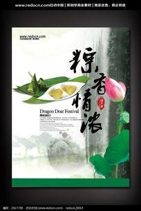 浓情粽香端午节海报