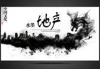 中国风水墨地产画面设计