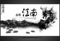 中国风水墨江南地产画面广告设计