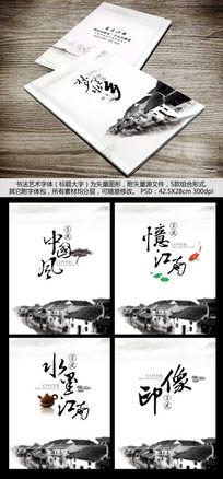 中国风水乡水墨画册封面设计