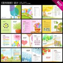 儿童画册设计