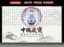 国宝文物遗产宣传展板