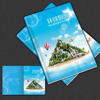 旅游公司画册杂志封面