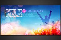 青春礼赞五四青年节主题海报