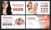 牙齿齿科广告牌