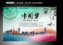 振兴中华,实现中国梦宣传展板