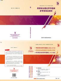 考研教材图书封面设计