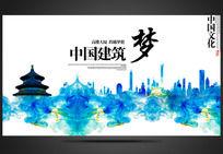 水墨中国建筑梦背景设计