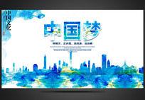 水墨中国梦背景设计