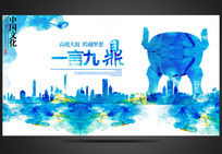 水墨中国文化诚信背景设计