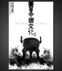 创意水墨中国文化海报下载PSD分层
