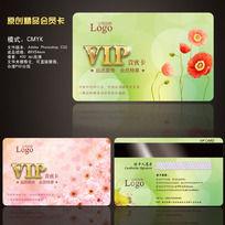 美容店VIP会员 花朵充值积分卡