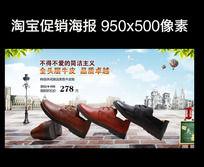 淘宝品质男鞋促销海报