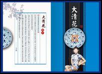 古典美女青花菜谱封面