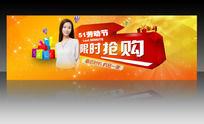 淘宝天猫51劳动节全屏海报