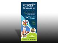 外语培训学校招生x展架