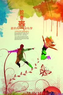 五四青年节致青春水墨海报