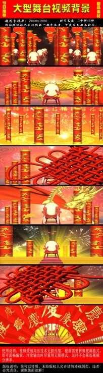 9款 中国结视频背景素材