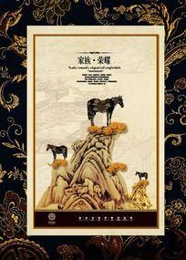 中式房地产广告设计